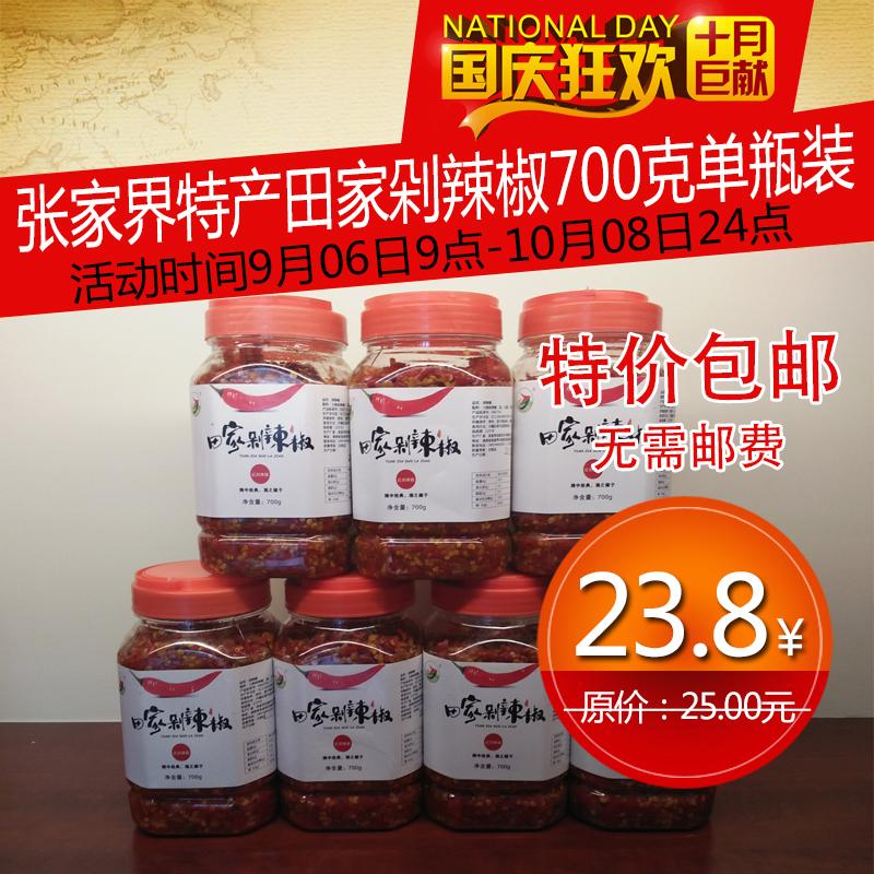 张家界特产慈利田家剁辣椒酱下饭菜洞溪七姊妹剁辣椒700g特价