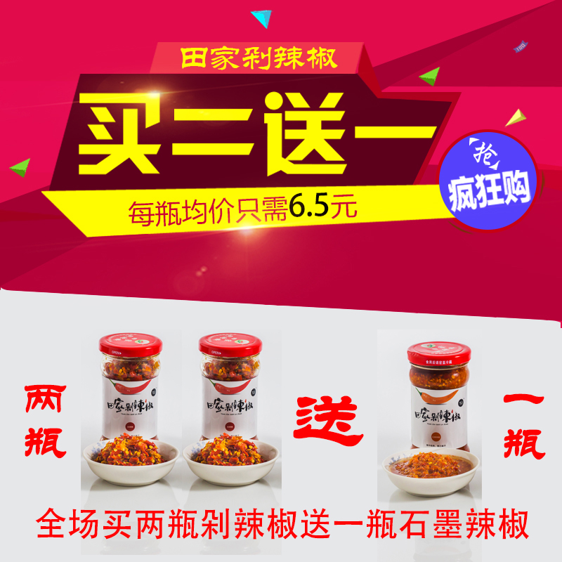 张家界田家剁辣椒玻璃瓶下饭辣椒酱220g装买二瓶送一瓶石磨稀辣椒
