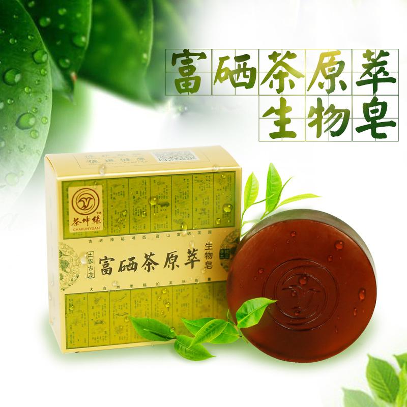 茶坤缘富硒茶生物原萃皂 中草药手工皂 古法配方 针对问题肌肤