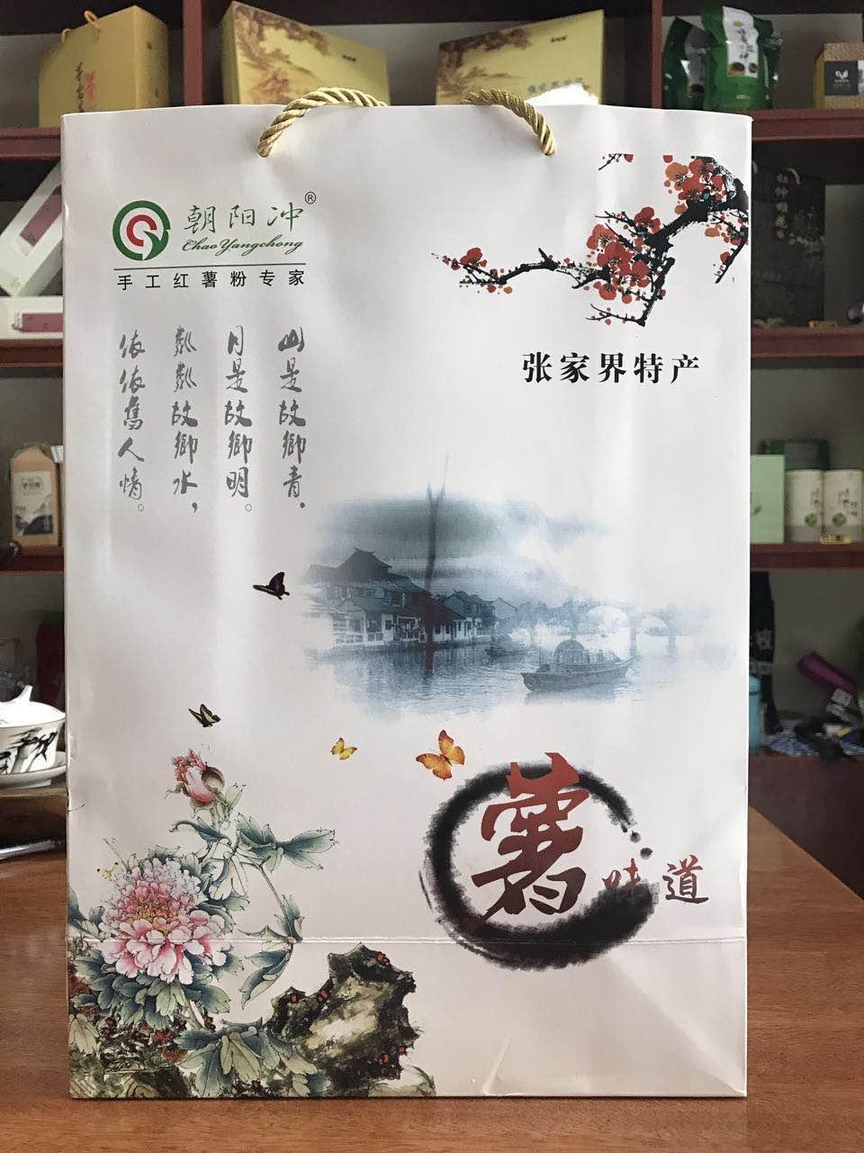 张家界白水晶红薯粉丝朝阳冲粉条系列精品礼盒包邮