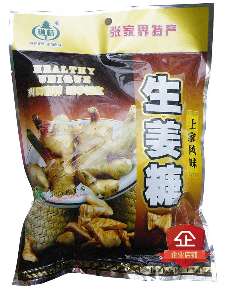 湖南张家界土特产枞林土家风味生姜糖小吃 零食糖果