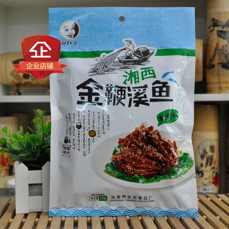 阿红婆湘西金鞭溪鱼 张家界特产 金鞭溪小鱼100克零食小吃
