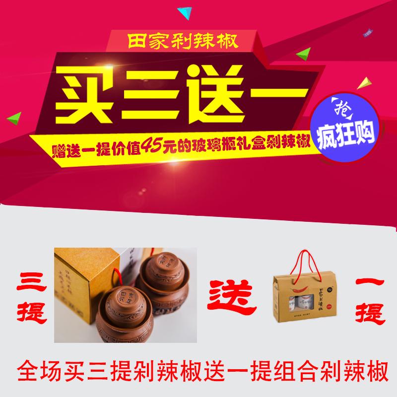 张家界田家剁辣椒盒装坛子装下饭菜辣椒 酱礼盒装580gX2罐