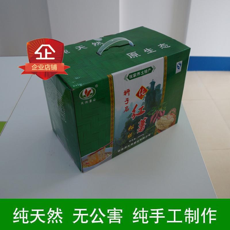 张家界特产天湘薯业狮子岩纯红薯粉2500g礼盒装