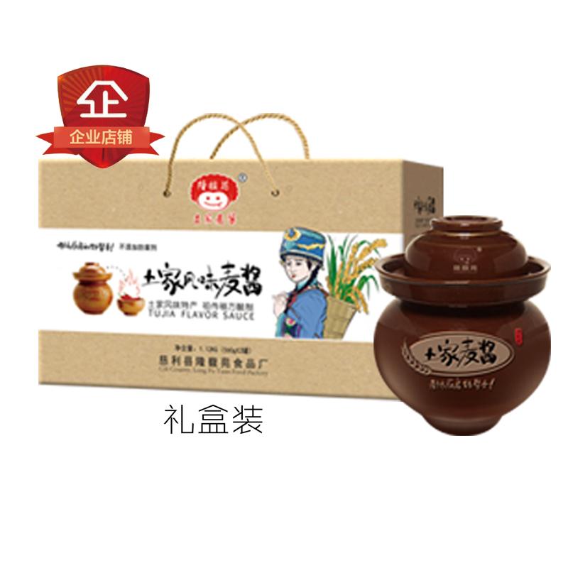 张家界隆馥苑土家风味麦酱礼盒装杨柳铺辣椒酱560g*2罐包邮