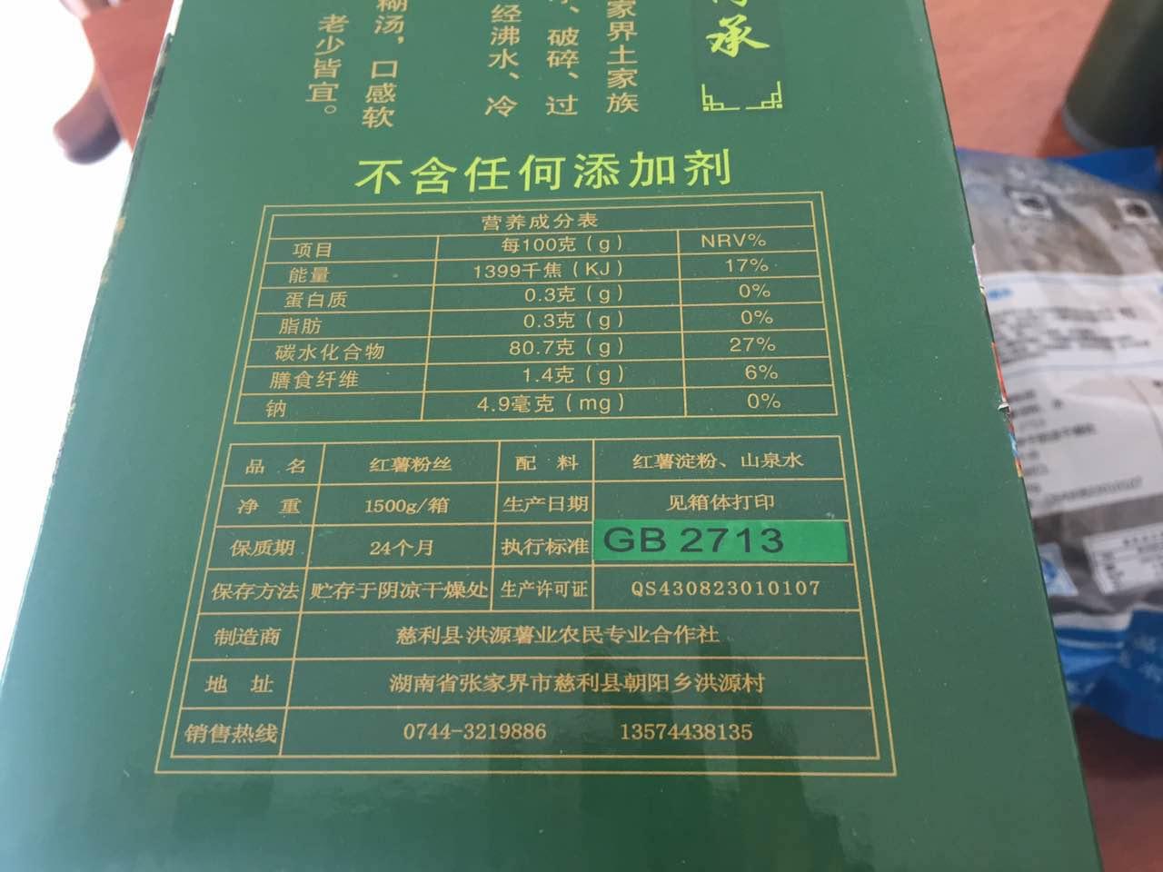 朝阳冲牌 红薯粉丝礼盒装 湖南湘西张家界特产