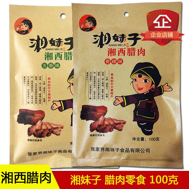 湘妹子湘西腊肉 张家界特产 土家土猪腊肉熟食小吃100g香辣