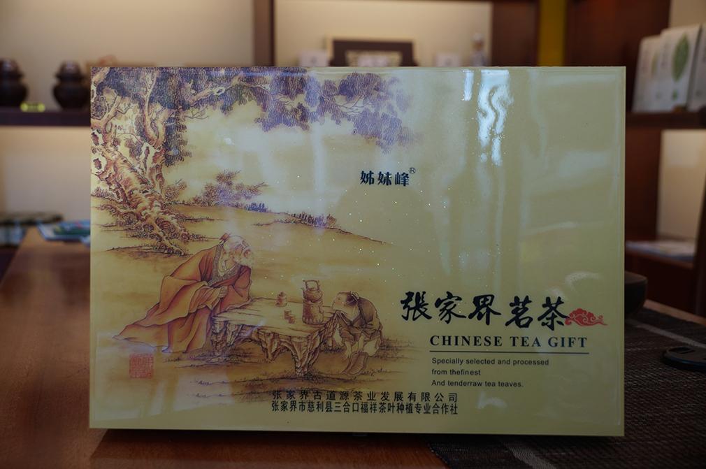 湖南湘西张家界茗茶三合口绿茶姊妹峰茶叶黄色礼盒400g装