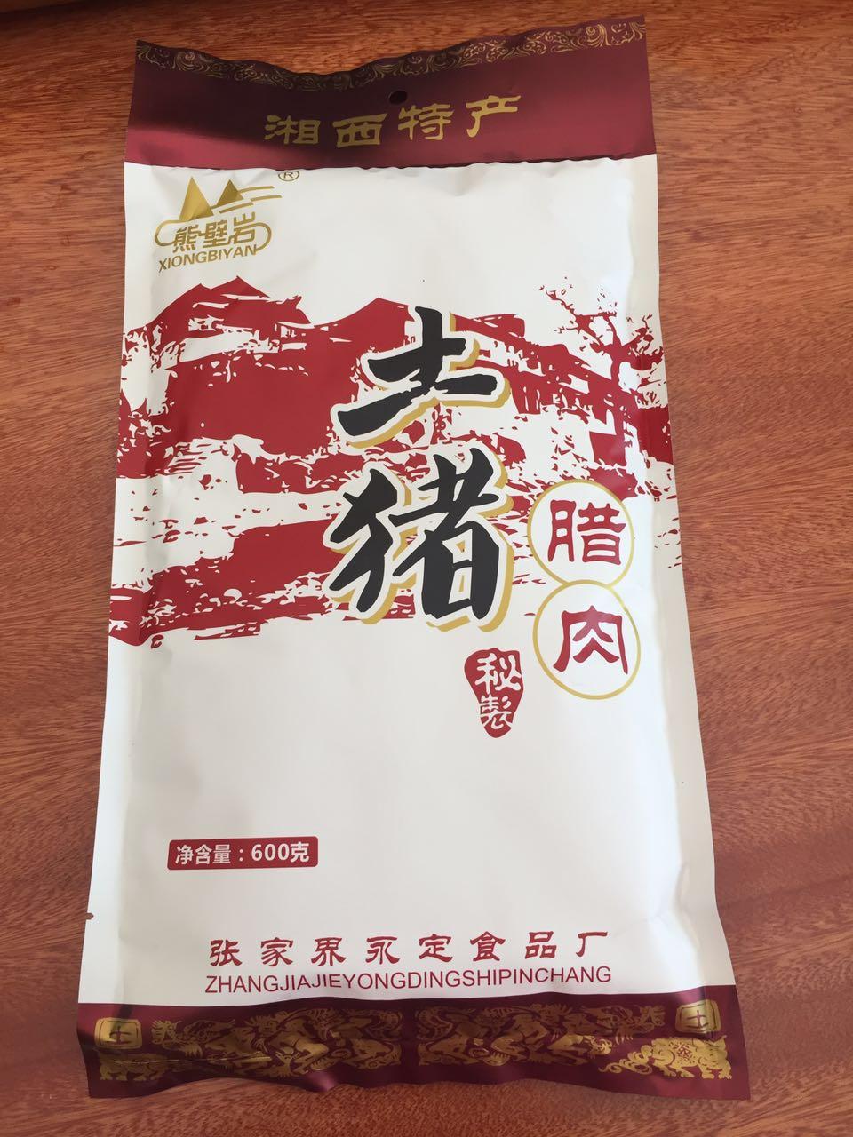 湘西腊肉 湘西特产 土猪腊肉