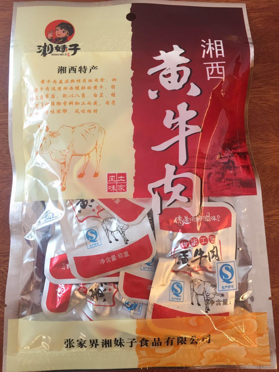湘妹子湘西黄牛肉湖南张家界土特产零食小吃