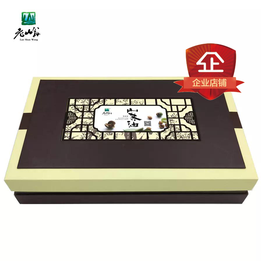 老山翁高山野生山茶油——500ml两瓶精品礼盒装