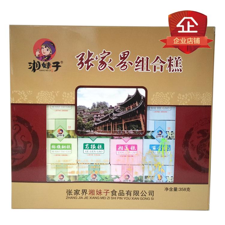 湖南张家界湘西特产 湘妹子张家界组合糕特色小吃零食茶点礼盒