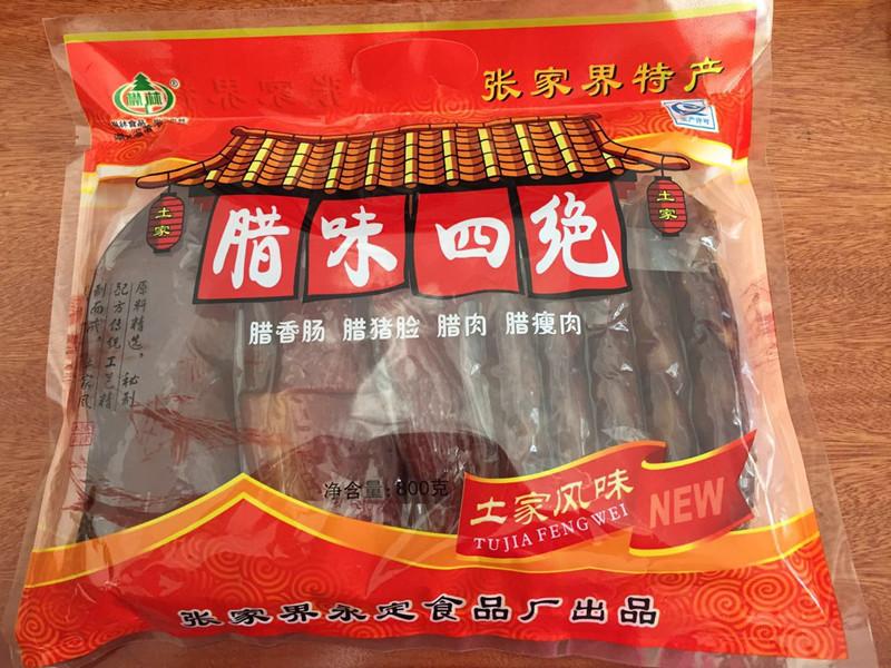湘西腊肉 张家界特产 腊味四绝 土家风味
