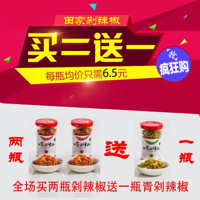 张家界田家剁辣椒玻璃瓶下饭辣椒酱220g装买二瓶送一瓶青剁辣椒